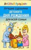 Надеждина В. - Лучшие сценарии детского дня рождения для всей семьи обложка книги