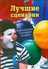 Воронкова О.С. - Лучшие сценарии профессиональных и календарных праздников обложка книги
