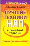 Кэмерон-Бэндлер Л. - Лучшие техники в семейной терапии обложка книги