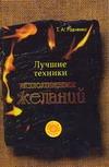Радченко Т.А. - Лучшие техники исполнения желаний обложка книги