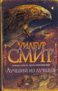 Смит У. - Лучший из лучших обложка книги