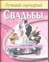 Дудинский Д.И. - Лучший сценарий свадьбы обложка книги
