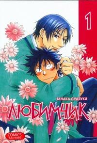Любимчик. Т. 1 Акино Мацури, Танака Э.