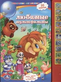 Хомякова К. - Любимые мультфильмы обложка книги