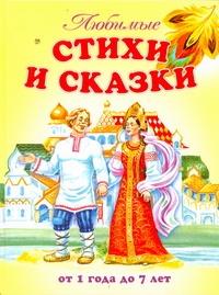 - Любимые стихи и сказки. От 1 года до 7 лет обложка книги