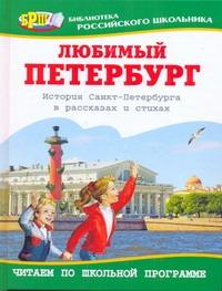 - Любимый Петербург:История Санкт-Петербурга в рассказах и стихах. обложка книги