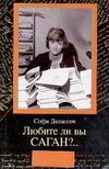 Делассен С. - Любите ли вы САГАН?.. обложка книги