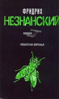Незнанский Ф.Е. - Любители варенья обложка книги