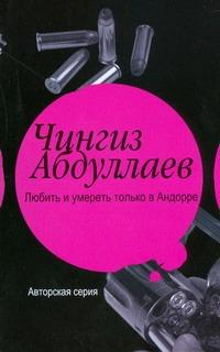 Любить и умереть только в Андорре. Правило логики Абдуллаев Ч.А.