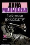 Малышева А.В. - Любовники по наследству обложка книги