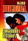 Шилова Ю.В. - Любовница на двоих обложка книги