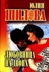 Любовница на двоих Шилова Ю.В.