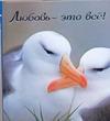 Сапунова Н.И. - Любовь - это всё! обложка книги
