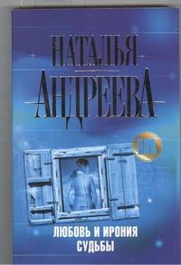 Андреева Н.В. - Любовь и ирония судьбы обложка книги