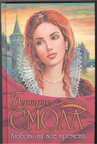 Смолл Б. - Любовь на все времена обложка книги