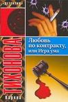 Тихонова К. - Любовь по контракту, или Игра ума обложка книги