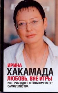 Любовь, вне игры Хакамада Ирина