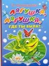 Лягушка, лягушка, где ты была? Бордюг С.И., Пивоварова И.М., Трепенок Н.А.