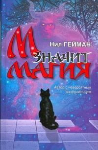 Гейман Н. - М значит Магия обложка книги