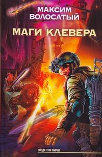 Волосатый Максим - Маги Клевера обложка книги