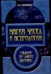 """Магия чисел и астрология. Гадание по """"Книге Перемен"""" Калюжный В.В."""
