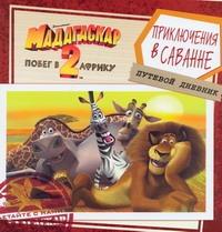 Голованова Анастасия Алексеевна - Мадагаскар-2. Побег в Африку. Приключения в саванне. Путевой дневник обложка книги