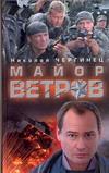 Майор Ветров Чергинец Н.И.