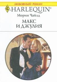 Макс и Джулия Чайлд М.