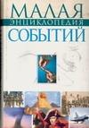 Малая энциклопедия событий Сердюк А.В.