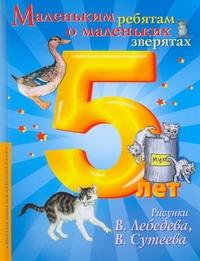 Лебедев В - Маленьким ребятам о маленьких зверятах обложка книги