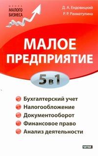 Ендовицкий Д.А., Рахматулина Р.Р. - Малое предприятие. 5 в 1 обложка книги