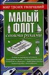 Горбов А.М. - Малый флот своими руками обложка книги