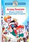 Малыш и Карлсон, который живет на крыше Линдгрен А., Лунгина Л.З., Савченко А.М.