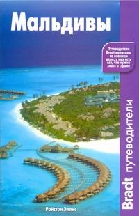Эллис Ройстон - Мальдивы обложка книги