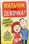 Смирнова Л. - Мальчик или девочка? обложка книги