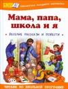Данкова Р. Е., Юдин В. - Мама, папа, школа и я обложка книги