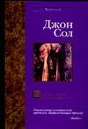 Сол Д. - Манхэттенский охотничий клуб обложка книги