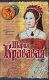 Эриксон К. - Мария Кровавая обложка книги