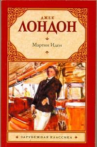 Мартин Иден Галь Н., Лондон Д., Облонская Р.