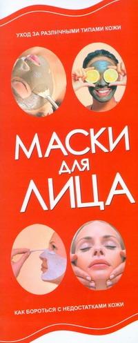 Резько И.В. - Маски для лица обложка книги