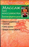 Белова Л.Б. - Массаж без массажиста. Золотые рецепты цигун обложка книги