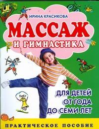 Красикова И.С. - Массаж и гимнастика для детей от года до семи лет обложка книги