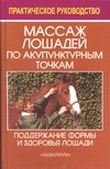 Массаж лошадей по акупунктурным точкам по  Пенцелю Мальштедт Д.