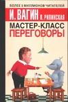 Вагин И.О., Рипинская П.С. - Мастер-класс. Переговоры обложка книги