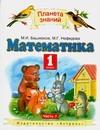 Башмаков М.И., Нефедова М.Г. - Математика. 1 класс. В 2 ч. Ч. 1 обложка книги