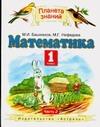 Башмаков М.И., Нефедова М.Г. - Математика. 1 класс. В 2 ч. Ч. 2. обложка книги