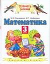Башмаков М.И., Нефедова М.Г. - Математика. 3 класс. В 2 ч. Ч. 2 обложка книги