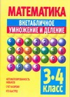 Волкова В.Н. - Математика. Внетабличное умножение и деление (3-4 класс) обложка книги