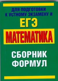 - ЕГЭ Математика. Сборник формул обложка книги