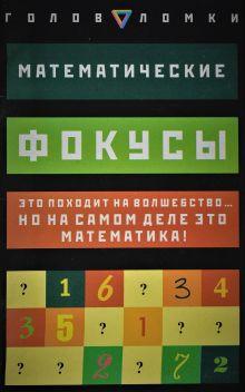 Лонге Боб - Математические фокусы обложка книги